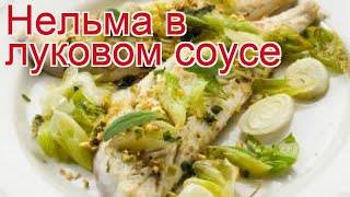 Рецепты из нельмы - как приготовить нельмы пошаговый рецепт - Нельма в луковом соусе за 40-50 минут