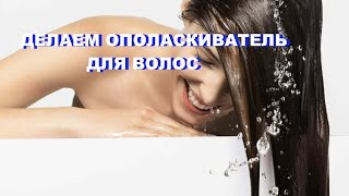 Ополаскиватель для волос с лимоном и водой