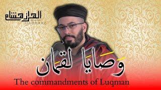هشام الهراز سورة لقمان من أنفس التلاوات hicham elherraz surah Luqman full