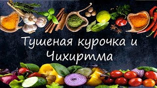 "Готовим обед/cook dinner/做飯:  тушеная курица и грузинский суп ""Чихиртма""🍗🍗🍜🍜🍲"