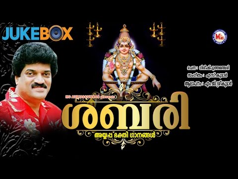 ശബരി | SABARI | Ayyappa Devotional Songs Malayalam | M G Sreekumar