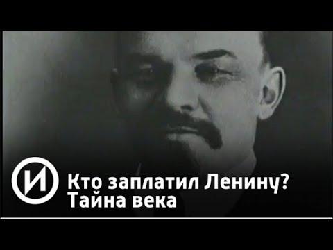 СМОТРИМ. Кто заплатил Ленину? Тайна века @История