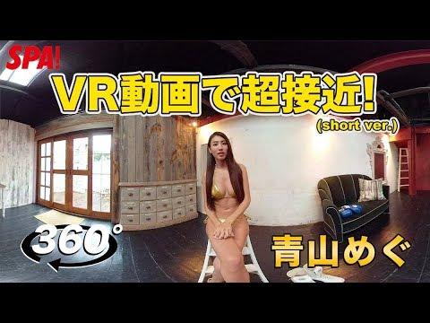 セクシーお姉さん・青山めぐがVR動画で超接近![週刊SPA!グラビア特典映像](short ver.)