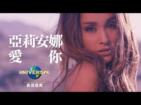 亞莉安娜 Ariana Grande - 愛你 Into You(中文上字MV)