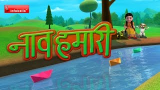 Naav Humaari Hindi Rhymes for Children