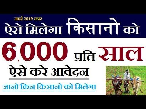 kisan samman nidhi yojana me aavedan kaise kare,प्रधानमंत्री किसान सम्मान निधि योजना