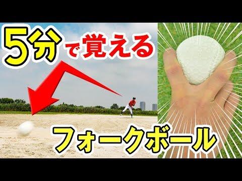 【変化球】 メッチャ落ちたwwフォークボールの投げ方を5分で簡単に習得できた!【野球】【練習】
