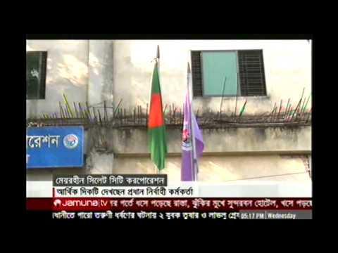 Sylhet City Corp Pkg