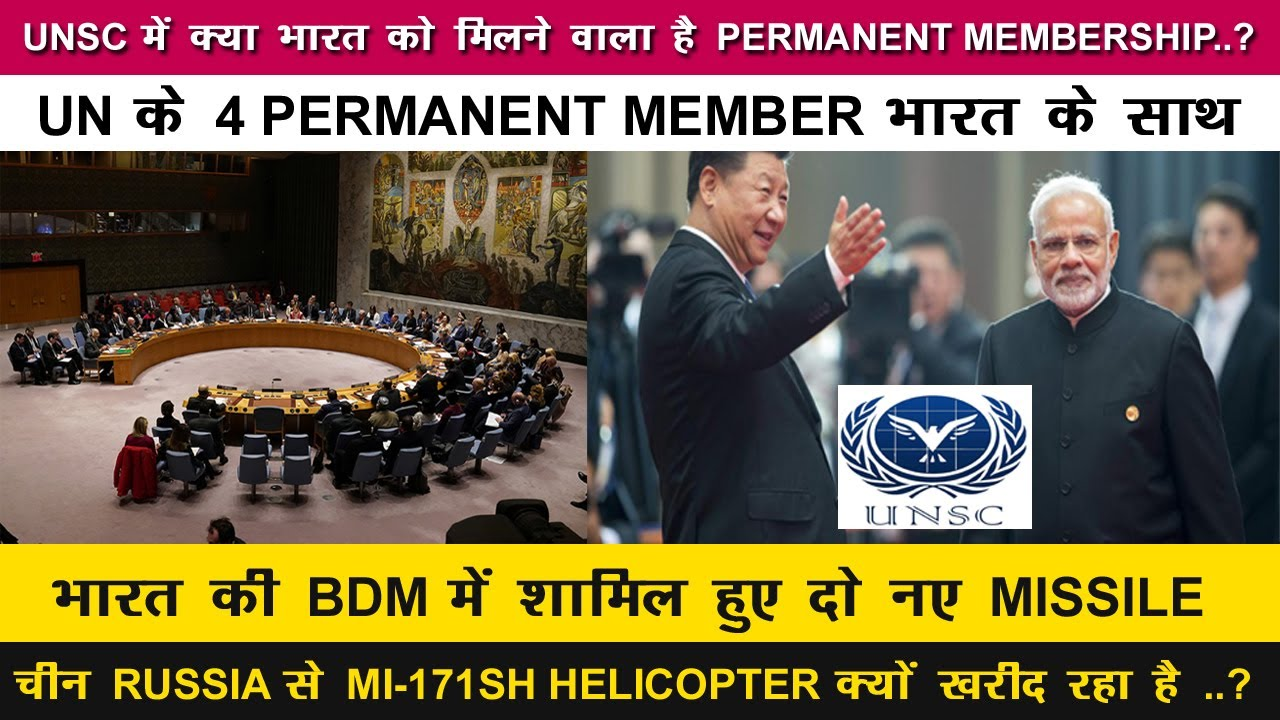 Indian Defence News:Will India Get UNSC permanent Membership this time,Why China buying MI-171sh