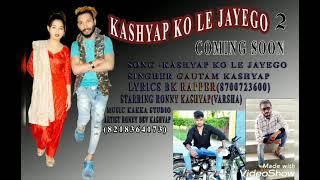 Teaser || Kashyap ko le Jayego 2 || New Kashyap song 2021  Bk Rapper Ronny Dev an  Varsha
