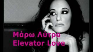 Maro Litra | Elevator Love [greeklish version]