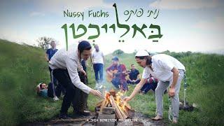 באלייכטן - נותי פוקס הקליפ הרשמי | Balachten - Nussy Fuchs Official Music Video