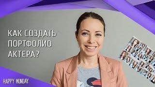КАК СОЗДАТЬ ПОРТФОЛИО АКТЕРА?   #12 Хочу стать актрисой