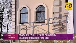 В Минской области удалось сократить число незадействованных в обороте объектов недвижимости
