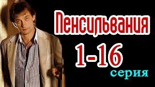 Пенсильвания 1-16 серии Русские новинки фильмов 2016 - краткое содержание