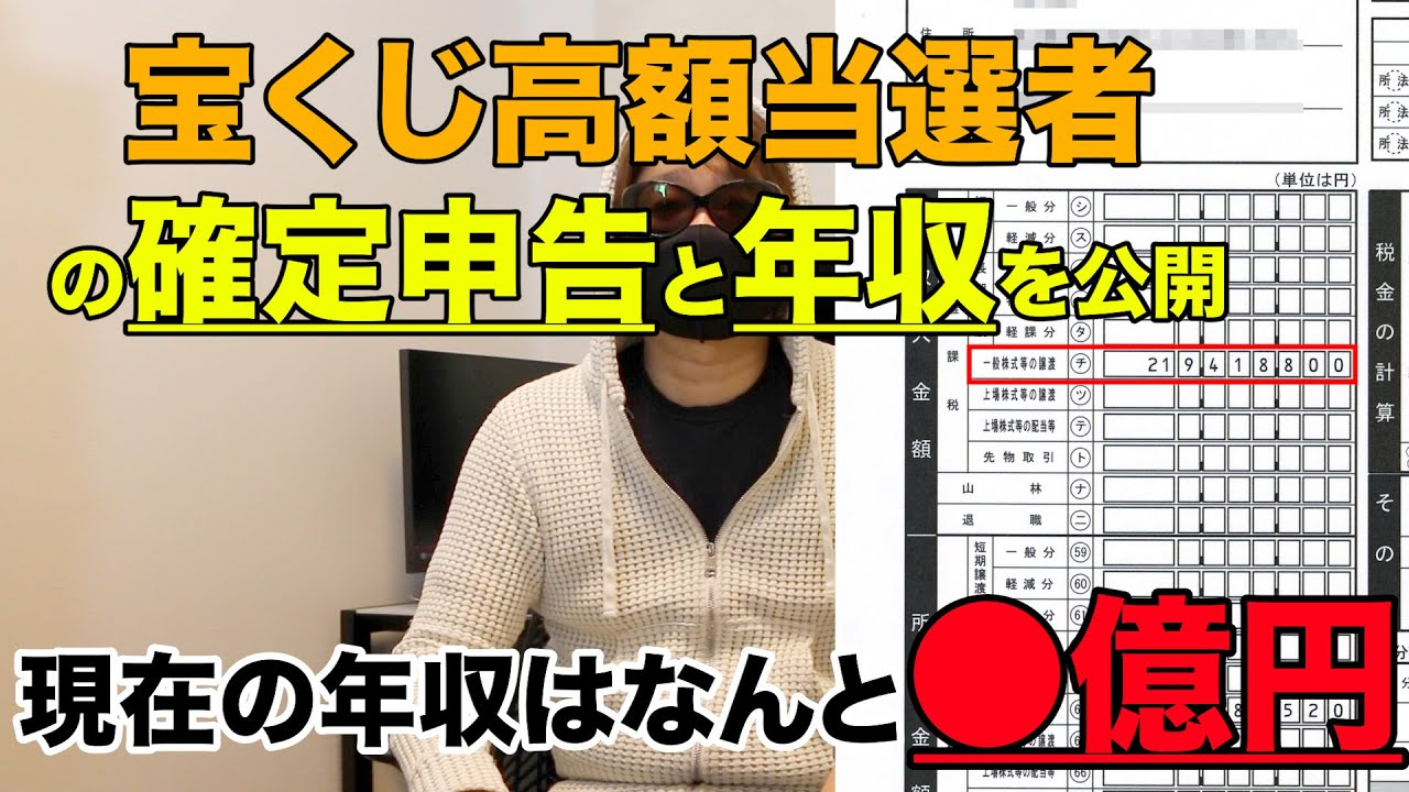 宝くじ高額当選者の確定申告と年収を大公開!年収はなんと●億円!?