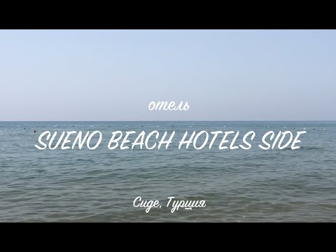Отель Sueno Hotels Beach Side