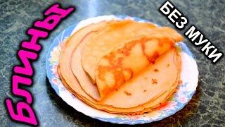 Безуглеводные Диетические Протеиновые Блины без Муки / LowCarb Pancakes