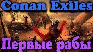 Первые рабы и охота на мамонта - Conan Exiles