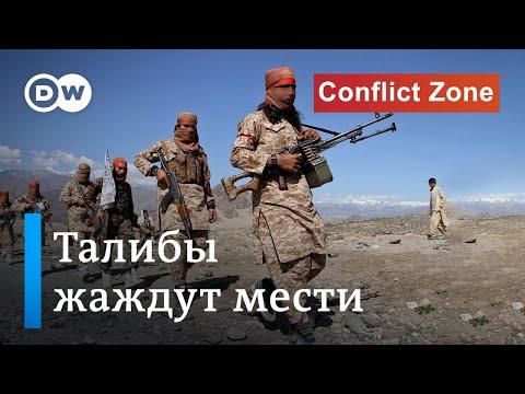 Талибы жаждут мести, или Как миллиарды международной помощи стали проблемой для нищего Афганистана