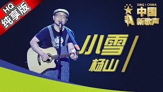 【单曲纯享版】杨山《小雪》 《中国新歌声》第4期 SING!CHINA EP.4 20160805 [浙江卫视官方超清1080P] 那英战队 小雪 検索動画 9
