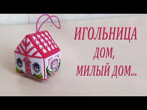 Вышивка крестом дом милый дом схема вышивки крестом
