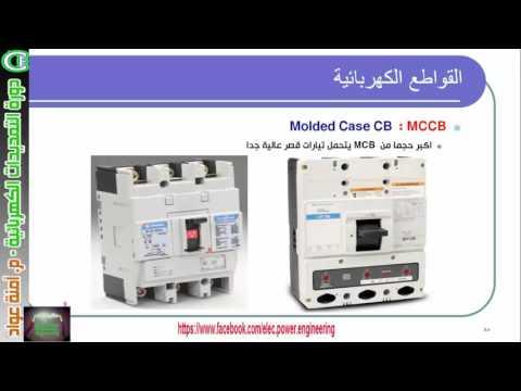 القواطع الكهربية ج2 circuit breakers