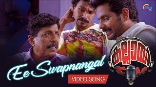 Kallai FM | Ee Swapnangal Song | Sreenivasan | Sachin Balu | Official