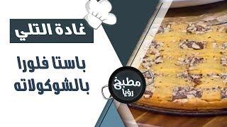 باستا فلورا بالشوكولاته - غادة التلي