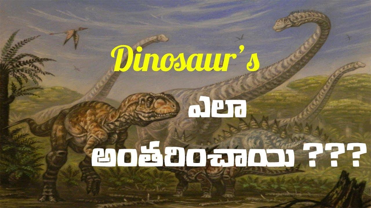 What Happened To The Dinosaurs Telugu Nanda Kishore Youtube