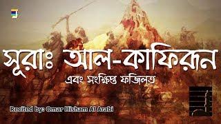 Surah al kafiroon | Omar Hisham Al Arabi | Ramadan Special | Benefits of Kafiron | Bangla Substitle
