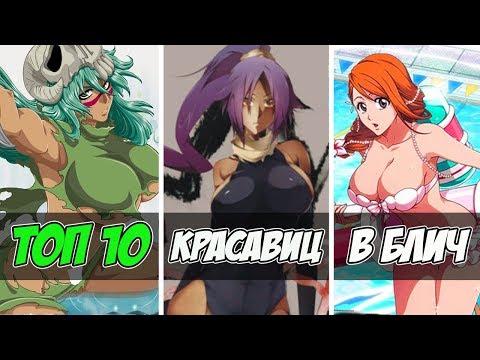 ТОП 10 КРАСАВИЦ В БЛИЧ | ТОП 10 ДЕВУШЕК  В БЛИЧ  | YMEINARU