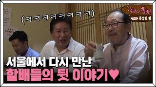 Grandpas Over Flowers Season 4 서울에서 다시 만난 할벤저스! 화기애애한 뒷 이야기♥ 180824 EP.9