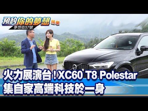 火力展演台!XC60 T8 Polestar集自家高端科技於一身《夢想街57號 預約你的夢想 精華篇》20200603 李冠儀 林大維 葉毓中