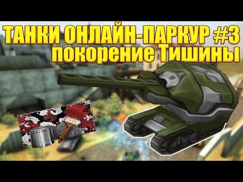 танки онлайн учения играть