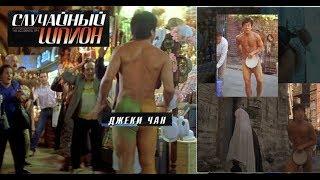 Приключения голого Джеки Чана / Dak miu mai shing / Случайный шпион