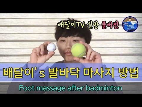 [배달이실방] 배드민턴 후 발바닥 마사지/[Badminton Master TV Live streaming] Foot massage after badminton