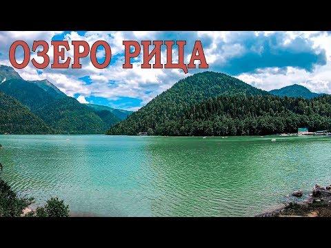 видео: Озеро Рица | Абхазия 2019 | Выпуск №8