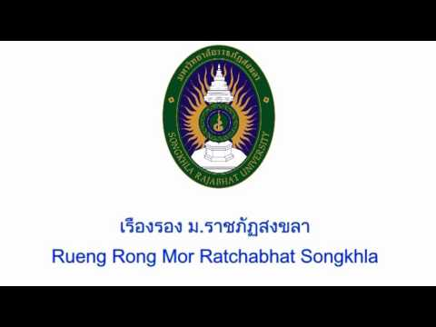 เพลงราชภัฏสงขลาร่วมใจ - ราชภัฏสงขลา  SKRU