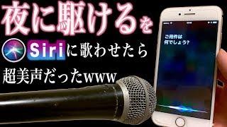 Siriに「夜に駆ける」を歌わせてみたww【YOASOBI】