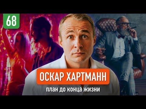 Оскар Хартманн о страхе смерти, бизнесе будущего и франшизах