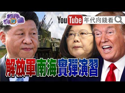 獨川普稱讚台灣防疫做得好傳北京向美國表明解放軍不會率先開火日韓台部署核彈是川普抗中備案中國豬肉價格失控【年代向錢看】20200812