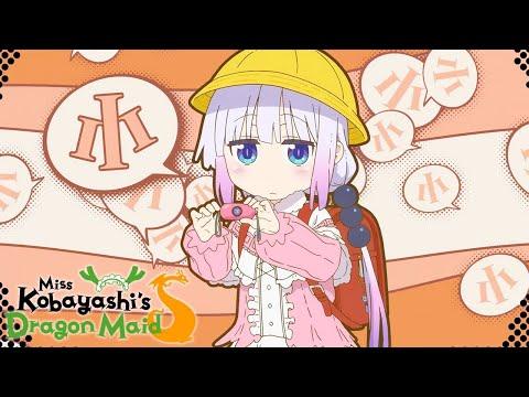 Miss Kobayashi's Dragon