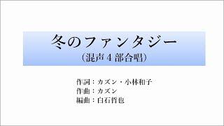 1995年サッポロビール「冬物語」CMソング 冬のファンタジー(混声4部合...