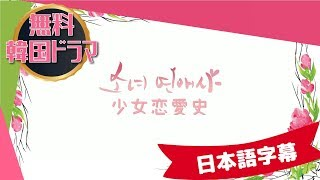 少女恋愛史 第10話