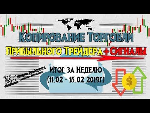 Копирование Торговли Прибыльного Трейдера + Сигналы, Итог за Неделю (11.02 - 15.02.2019г)
