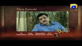 Naik Parveen Episode 73 Teaser | HAR PAL GEO