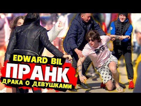 EDWARD BIL ПРАНК / ПОДРАЛСЯ НА ЛЮДЯХ с ДЕВУШКАМИ / ЛЮТЫЙ ЗАМЕС - реакция людей на розыгрыш