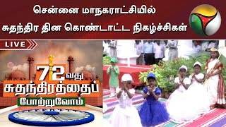 Independence Day Celebrations in Chennai Corporation