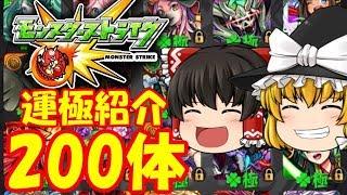 【ゆっくり実況】番外編 運極200体ザックリ紹介 ゆっくり2人がモンストリベンジ!!